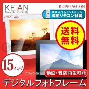デジタルフォトフレーム デジフォト 恵安(KEIAN) 15インチ液晶 デジタルフォトフレーム KDPF15010N-BK KDPF15010N-WH 写真立て ciz