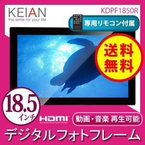 (送料無料) 恵安(KEIAN) 18.5インチ液晶 デジタルフォトフレーム KDPF1850R ブラック デジフォト 写真立て ciz
