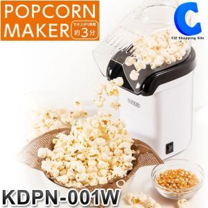 ポップコーンメーカー 家庭用 ポップコーン 機械 ポップコーンマシーン 手作りポップコーン|ciz