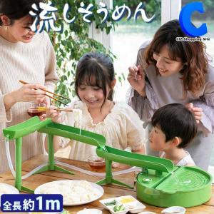 麺がのびにくい二代目本格流しそうめん 流しそうめん機 スライダー 家庭用 流しそうめん器 卓上 電動 子供 電池式|ciz
