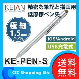 スタイラスペン 極細 USB充電 充電式 スタイラスタッチペン  KEIAN KE-PEN-S (送料無料)|ciz