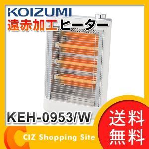 電気ストーブ 電気ヒーター 小型 コンパクト 遠赤加工 ヒーター コイズミ KEH-0953 (送料無料)|ciz