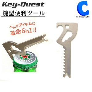 鍵型ツール キークエスト ツカダ マルチツール 多機能 鍵型便利ツール 6in1 1台6役 Key-Quest (送料無料)|ciz