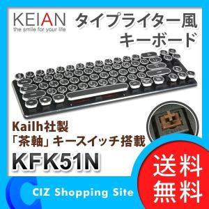 キーボード PC 有線 タイプライター風 USB接続 Kailh社製 茶軸キースイッチ搭載 KFK51N (送料無料)|ciz