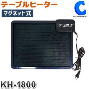 デスクヒーター 薄型パネルヒーター パネルヒーター マグネット オフィス用 足元ヒーター デスク下 KH-1800 足元暖房 タイマー付き (送料無料)|ciz