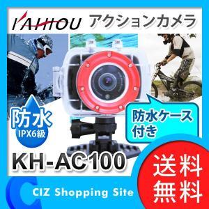 アクションカメラ KAIHOU 防水ケース付き 1.77インチ スポーツカメラ ビデオカメラ 小型カメラ KH-AC100 (送料無料)|ciz