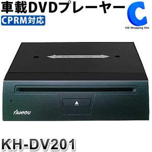 車載用 DVDプレーヤー 後付け 1din CPRM対応 DVDプレイヤー カイホウ KH-DV201 KAIHOU (お取寄せ) ciz