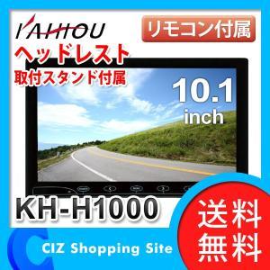 カーモニター 後部座席 ヘッドレスト 車載モニター 10.1インチ 12V 24V 対応 取付スタンド リモコン 付き KAIHOU KH-H1000 (送料無料&お取寄せ) ciz