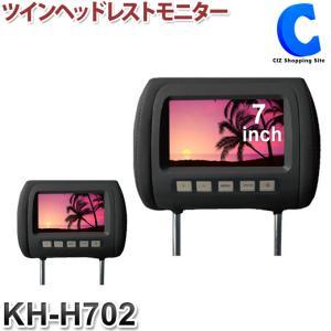 カーモニター 後部座席 ヘッドレストモニター 2個 7インチ ツインヘッドレストモニター カイホウ KH-H702(送料無料&お取寄せ) ciz