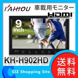 車載モニター 後部座席 ヘッドレスト HDMI 9インチ 車載用モニター ヘッドレスト取付スタンド付き KH-H902HD (送料無料) ciz