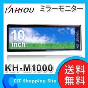 KAIHOU 10インチワイドスクリーン ミラーモニター ルームミラー バックミラー スクリーンモニター KH-M1000 (送料無料&お取寄せ) ciz