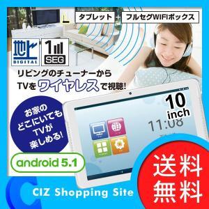 アンドロイド タブレット 本体 新品 wifiモデル フルセグ 10インチ 防水 お風呂 テレビ Wi-Fiボックス セット KH-MID101W (送料無料)|ciz
