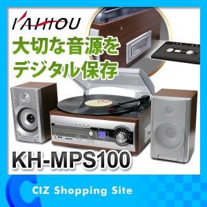 レコードプレーヤー マルチコンポ マルチレコードプレーヤー デジタル変換 SD USB マルチオーディオプレーヤー KH-MPS100|ciz