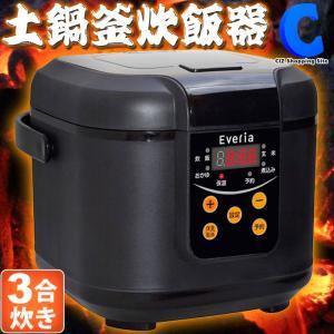 炊飯器 土鍋 3合 保温機能 一人暮らし タイマー予約 土鍋釜 遠赤外線効果 三層構造 キッチン家電 ブラック KH-SK300|ciz