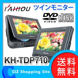 DVDツインモニター ポータブルDVDプレーヤー DVDプレイヤー 7インチ KAIHOU KH-TDP710 車載用ケース付き (送料無料)