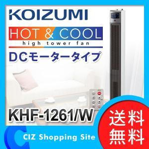 ファンヒーター DCモーター搭載 ハイタワーファン コイズミ(KOIZUMI) KHF-1261-W (送料無料)|ciz