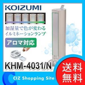 超音波式加湿器 3.2L コイズミ (KOIZUMI) KHM-4031/N 抗菌対応 イルミネーションランプ機能 シャンパンゴールド (送料無料)|ciz