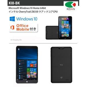 タブレット 本体 新品 8インチ Wi-Fiモデル Windows Windows10 HOME 64bit Microsoft Office Mobile 付き KEIAN WIZ KI8-BK|ciz|02