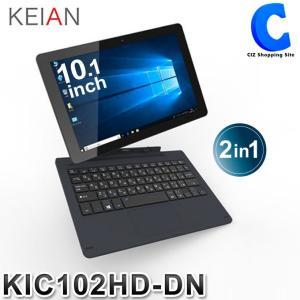 タブレット 本体 新品 タブレットPC ウィンドウズ タブレット Windows タブレット KEIAN 10.1インチ Full 2in1タブレット KIC102HD-DN (送料無料)|ciz