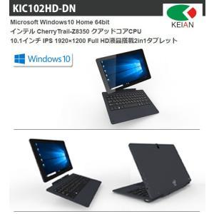 タブレット 本体 新品 タブレットPC ウィンドウズ タブレット Windows タブレット KEIAN 10.1インチ Full 2in1タブレット KIC102HD-DN (送料無料)|ciz|02