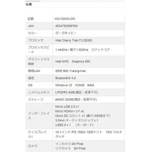 タブレット 本体 新品 タブレットPC ウィンドウズ タブレット Windows タブレット KEIAN 10.1インチ Full 2in1タブレット KIC102HD-DN (送料無料)|ciz|05