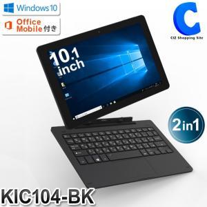 タブレット Wi-Fiモデル 本体 新品 タブレットPC キーボード付き 2in1 10.1インチ Microsoft Office Mobile付き ブラック KIC104-BK (お取寄せ)|ciz