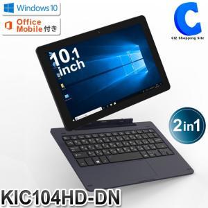タブレットPC 新品 2in1 Office Mobile搭載 Windows10 Wi-Fiモデル キーボード付き ダークネイビー KIC104HD-DN|ciz