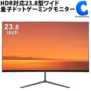 ゲーミングモニター 新品 HDMI 165Hz ゲームモニター 液晶 ディスプレイ PC HDR対応 23.8型ワイド 量子ドット 非光沢 アンチグレア KIG240QD|ciz