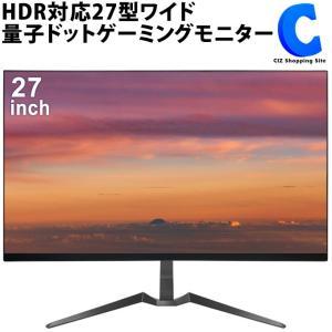 ゲーミングモニター ゲームモニター 液晶ディスプレイ スピーカー内蔵 27型ワイド HDMI HDR対応 非光沢 アンチグレア KIG270QD 新品|ciz