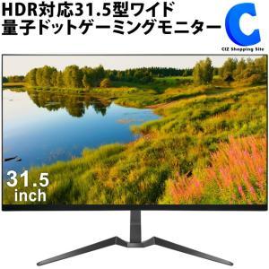ゲーミングモニター パソコン 液晶モニター スピーカー内蔵 31.5型ワイド HDMI HDR対応 非光沢 アンチグレア KIG320QD 新品 (お取寄せ)|ciz