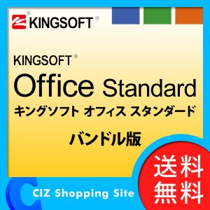 キングソフト(KINGSOFT) オフィス スタンダード Office Standard バンドル版 DL版 ダウンロード版 オフィス互換ソフト (送料無料)|ciz