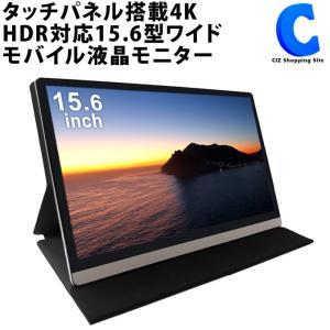 モバイルディスプレイ タッチパネル HDMI 4K モニター 新品 15.6型ワイド HDR対応 非光沢 アンチグレア カバー付き KIPD4K156|ciz