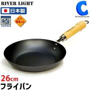 リバーライト フライパン 26cm 極 JAPAN 鉄フライパン 鉄 日本製 極JAPANシリーズ ...