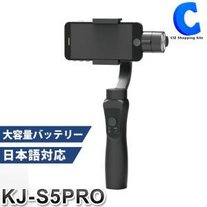 3軸スマホスタビライザー 3軸ジンバル 3軸ジンバルスタビライザー スマホ 電動 手持ちジンバル Bluetooth搭載 日本語対応 KJ-S5PRO (送料無料&お取寄せ)|ciz