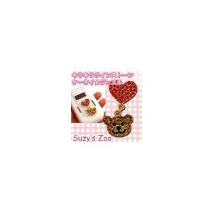 Suzy's Zoo スージー・ズー ケータイジュエル KJ-SZ02|ciz