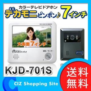 ドアホン テレビドアホン カラーテレビドアホン デカモニ ピンポン インターフォン テレビ付き インターホン 7インチ液晶 ドアフォン KJD-701S|ciz