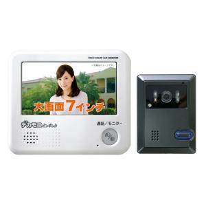 ドアホン テレビドアホン カラーテレビドアホン デカモニ ピンポン インターフォン テレビ付き インターホン 7インチ液晶 ドアフォン KJD-701S|ciz|02