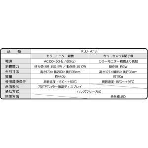 ドアホン テレビドアホン カラーテレビドアホン デカモニ ピンポン インターフォン テレビ付き インターホン 7インチ液晶 ドアフォン KJD-701S|ciz|06