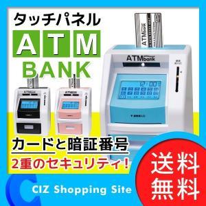 貯金箱 おもしろ お札 ATM 鍵つき 金庫 ATM貯金箱 タッチパネル おもちゃ タッチパネルATMバンク KK-00173 (送料無料)|ciz