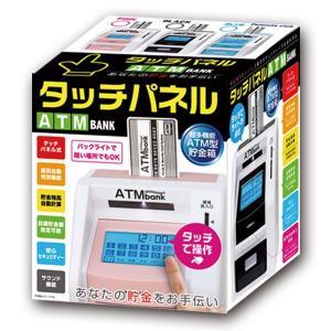 貯金箱 おもしろ お札 ATM 鍵つき 金庫 ATM貯金箱 タッチパネル おもちゃ タッチパネルATMバンク KK-00173 (送料無料)|ciz|05