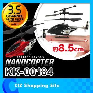 ラジコンヘリコプター ラジコンヘリ RC 3.5ch ナノコプター ヘリコプター ラジコン 室内専用 ジャイロ搭載 KK-00184|ciz