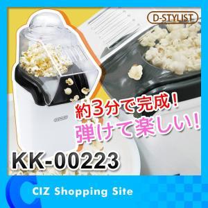 (POINT10倍) ポップコーン ポップコーンメーカー 家庭用 D-STYLIST ポップコン ポップコーンマシーン ポップコーンクッカー KK-00223 ホワイト