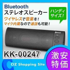 Bluetooth ステレオスピーカー ワイヤレス マイク内蔵 USB充電式 スピーカー KK-00247|ciz