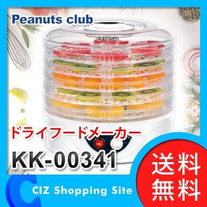 ドライフードメーカー フードドライヤー 家庭用 ピーナッツクラブ KK-00341 (送料無料)|ciz