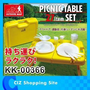 キャンプ テーブル 折りたたみ ピクニックテーブルセット 27点セット 専用ケース付き KK-00366 ciz