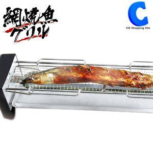 魚焼き器 魚焼き網 魚焼きグリル 網焼魚グリル 卓上 幅40cm お手入れ簡単 サンマが焼ける KK-00382 (送料無料)|ciz