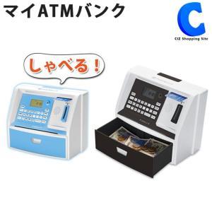 マイATMバンク ATM 貯金箱 しゃべる 金額がわかる 鍵付き 子供向け おもしろ貯金箱 KK-00383 ブラック ブルー (送料無料)|ciz