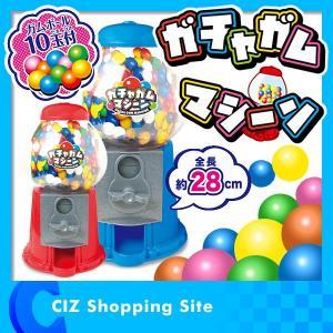 ガチャガチャ ガム マシーン 本体 おもちゃ ガチャガムマシーン ガムボール付き KK-00385|ciz