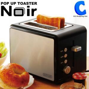 ポップアップトースター トースター 縦型 たて型 2枚 ノワール 食パン 4枚切対応 焼き色調節機能付き KK-00415 (送料無料)|ciz
