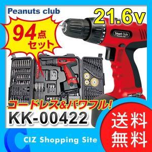 電動ドリルドライバー セット 充電式 電動ドライバー 電動ドリル 94点セット コードレス 家庭用 ドライバー ドリル 21.6V  Smart-Style KK-00422 (送料無料) ciz